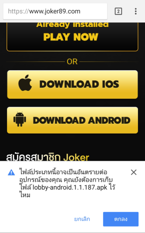 download ios android slot